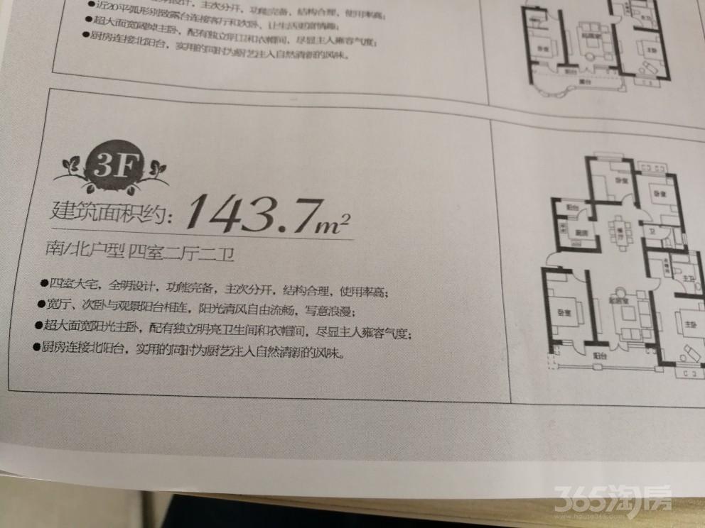 加州玫瑰园4室2厅2卫143.7平米2013年产权房毛坯