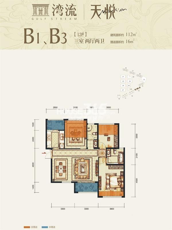 湾流天悦13号楼B1/B3户型3室2厅1卫1厨112㎡