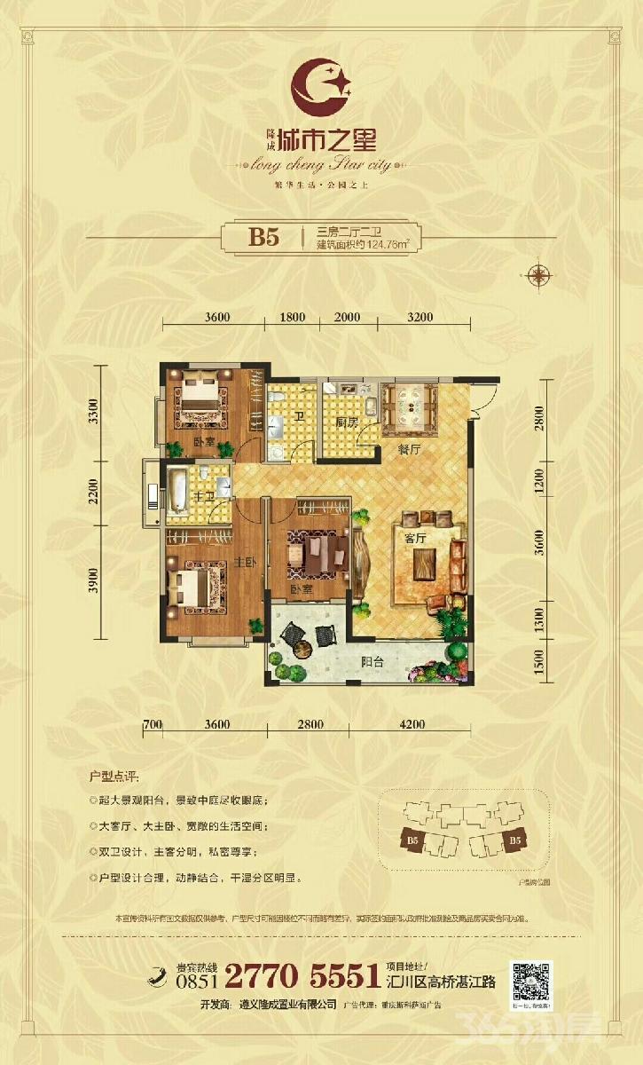 隆成城市之星3室2厅2卫110平米2013年产权房毛坯