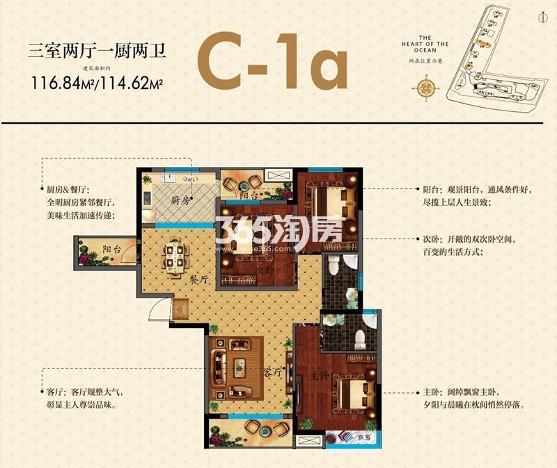 海心沙广场23#户型C-1a
