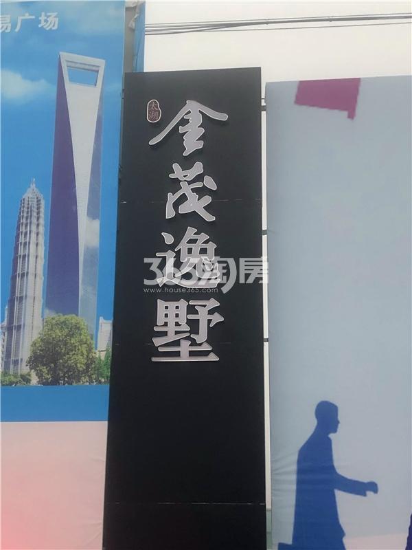 太湖金茂逸墅实景图