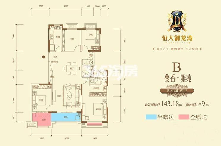 恒大御龙湾143.18平洋房B户型4室2厅2卫1厨143.18㎡