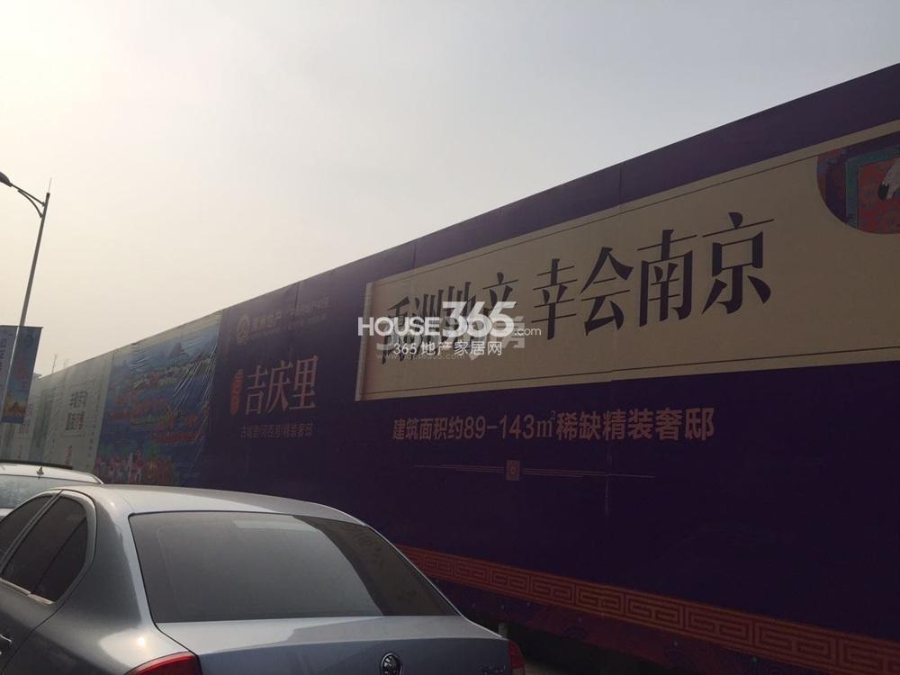 禹洲吉庆里施工实景图(11.15)
