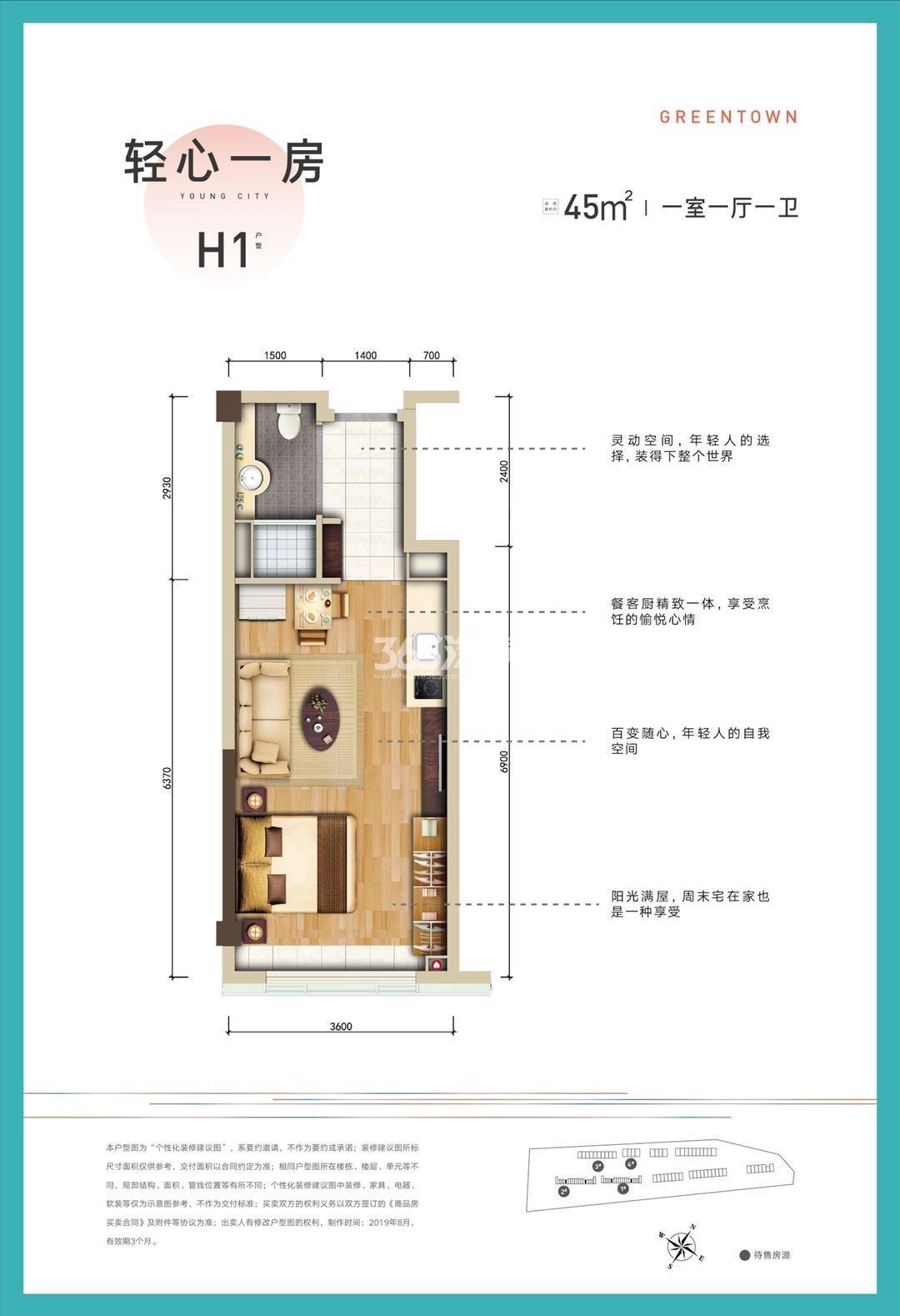地铁绿城杨柳郡四期H1户型约45㎡(1#2#中间套)