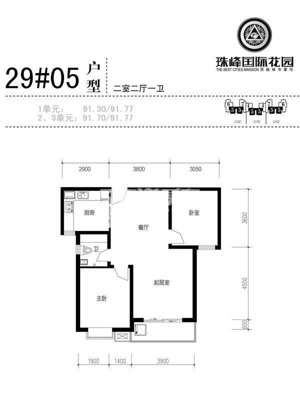 珠峰国际花园三期两室两厅一卫约91㎡
