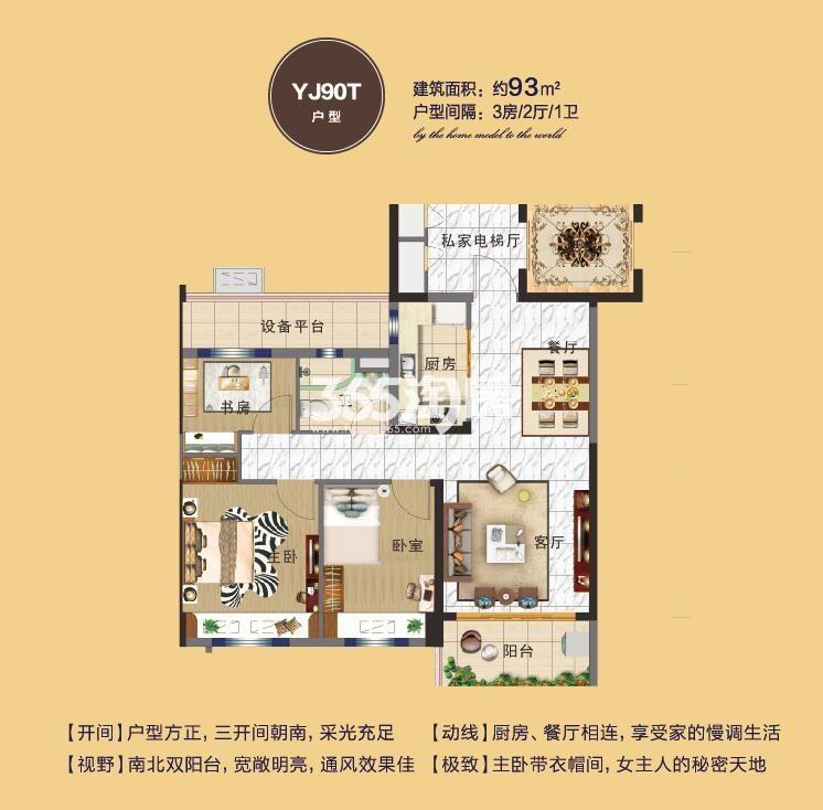 碧桂园奥能罗马世纪城YJ90T户型图