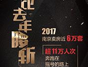 南京卖房创6年新低