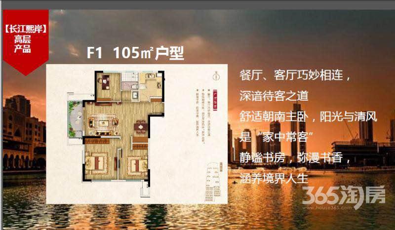 长江熙岸孔雀城3室2厅1卫105平方产权房精装