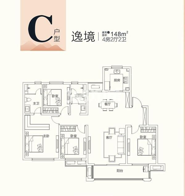 中海九樾C户型148㎡四室