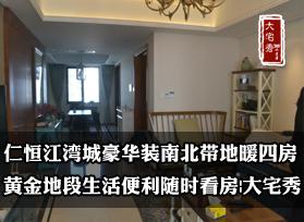 仁恒江湾城豪华装南北带地暖四房 黄金地段生活便利随时看房|大宅秀