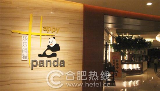乐乐熊猫牛排餐厅