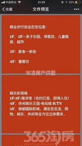 南京后花园亿丰环球商业中心 吃喝玩乐购于一体 10年包租