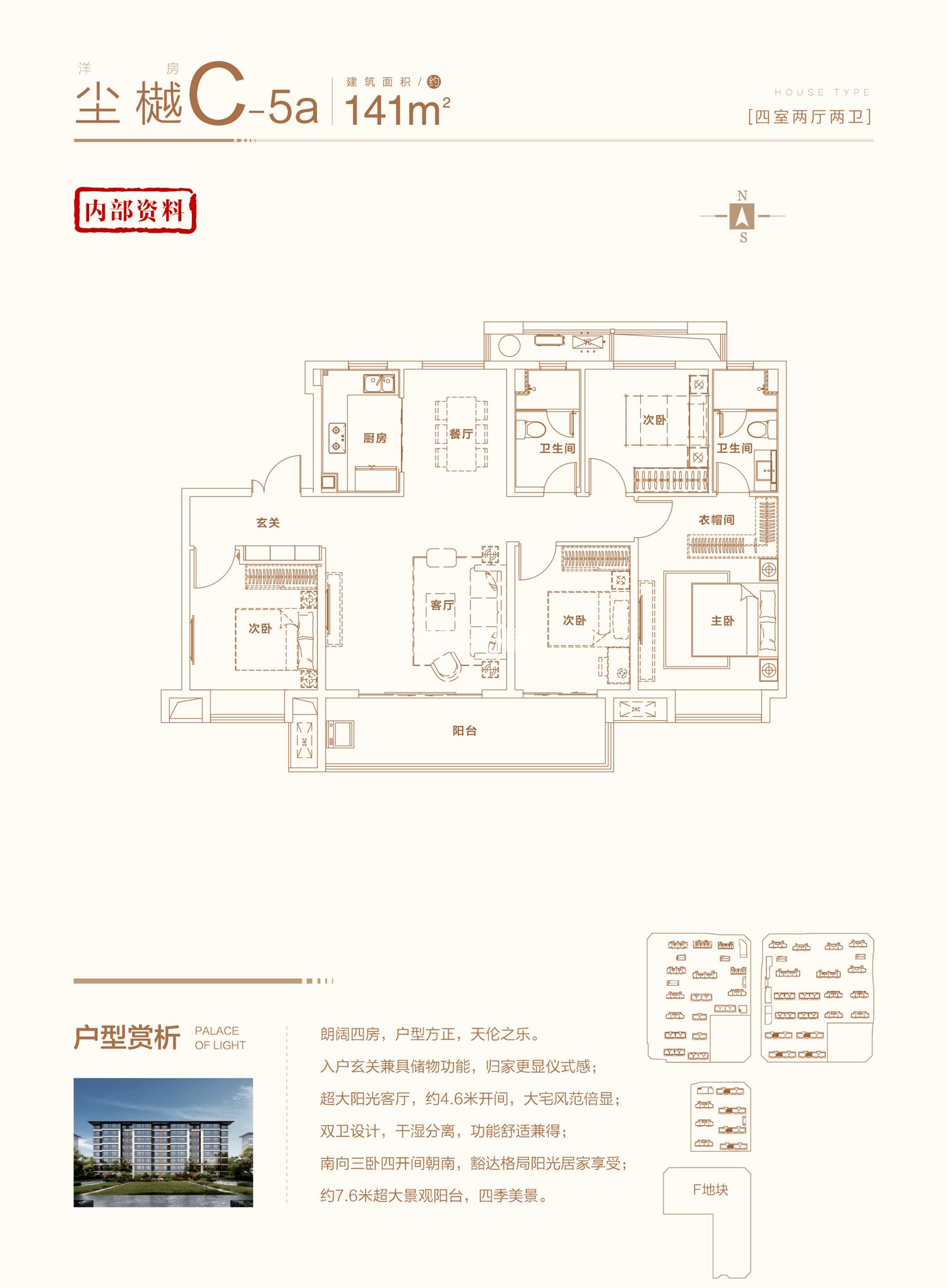 保利和光尘樾洋房141㎡C-5a户型图