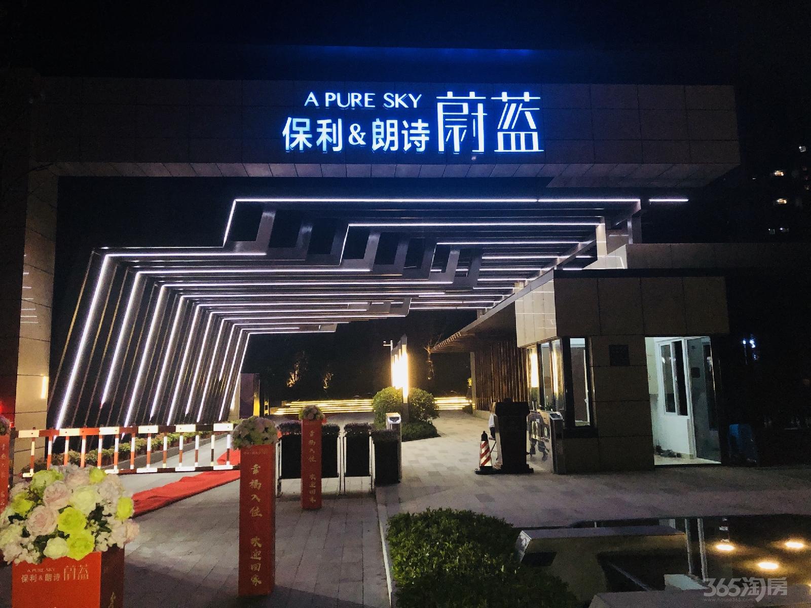 保利朗诗蔚蓝3室2厅2卫136平米豪华装产权房2018年建