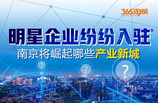 大佬纷纷入驻!南京将崛起这些产业新城 哪个区域更有吸引力?
