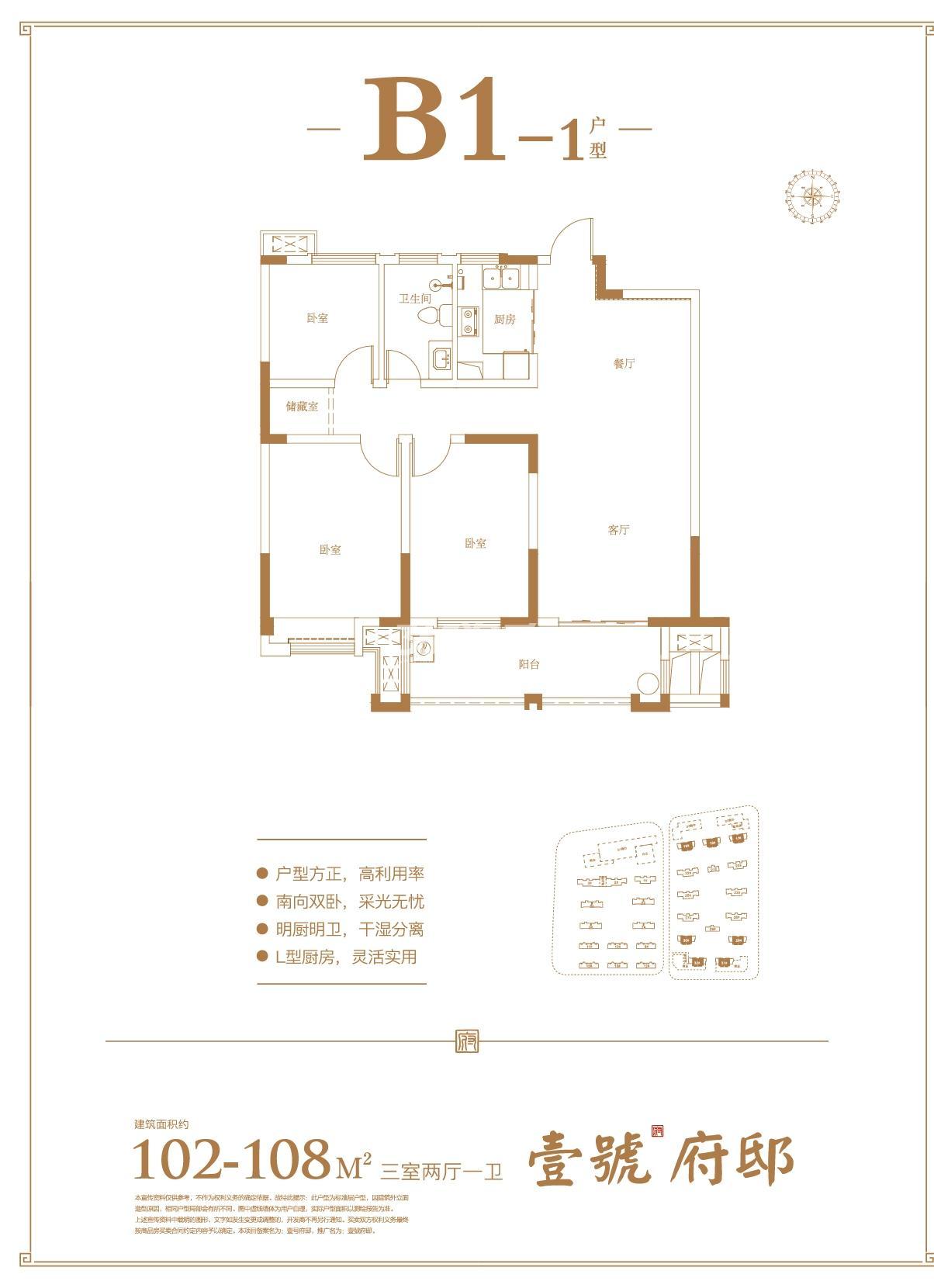 壹號府邸高层B1—1户型