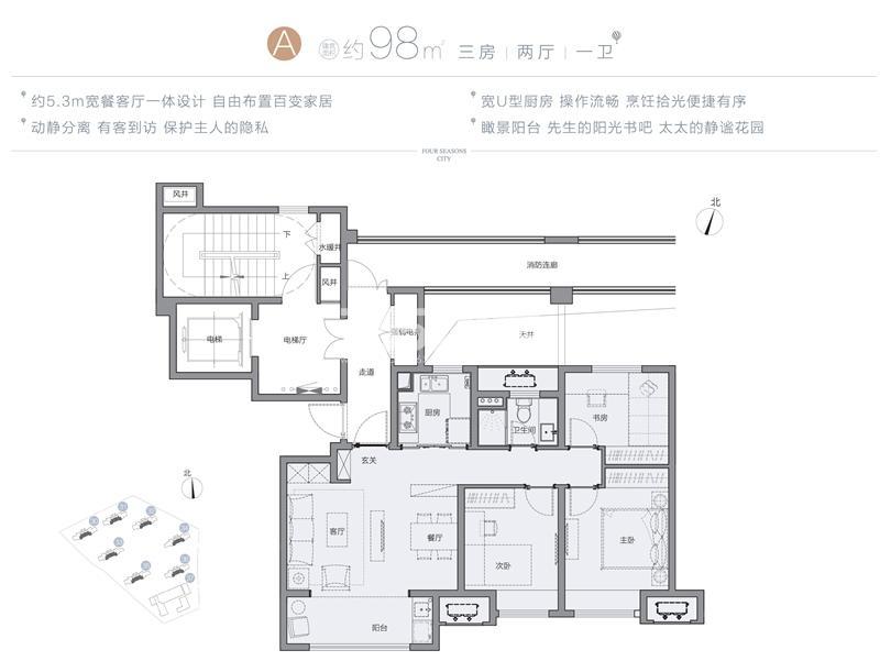 A户型-98㎡三房两厅一卫户型