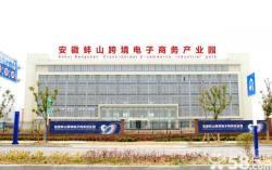 安徽蚌山跨境电子商务产业园218㎡可注册公司整租精装