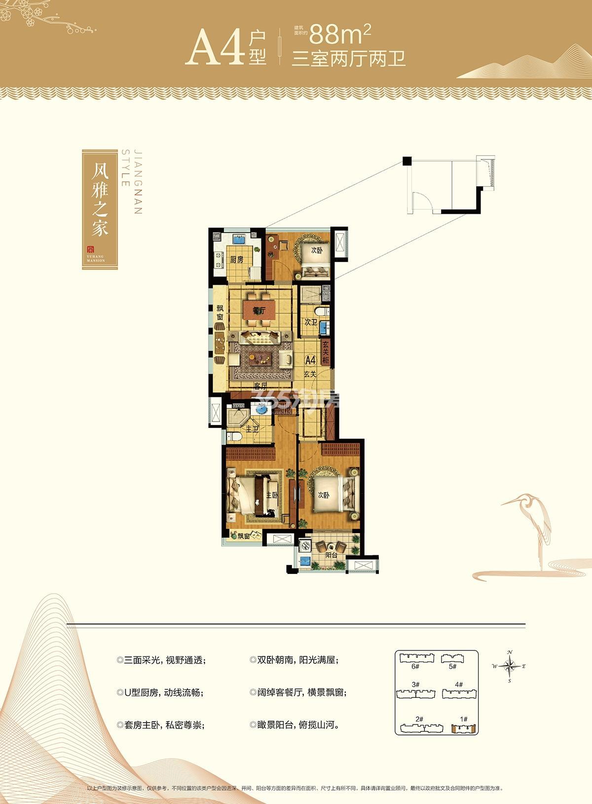 西房余杭公馆1号楼A4户型88方