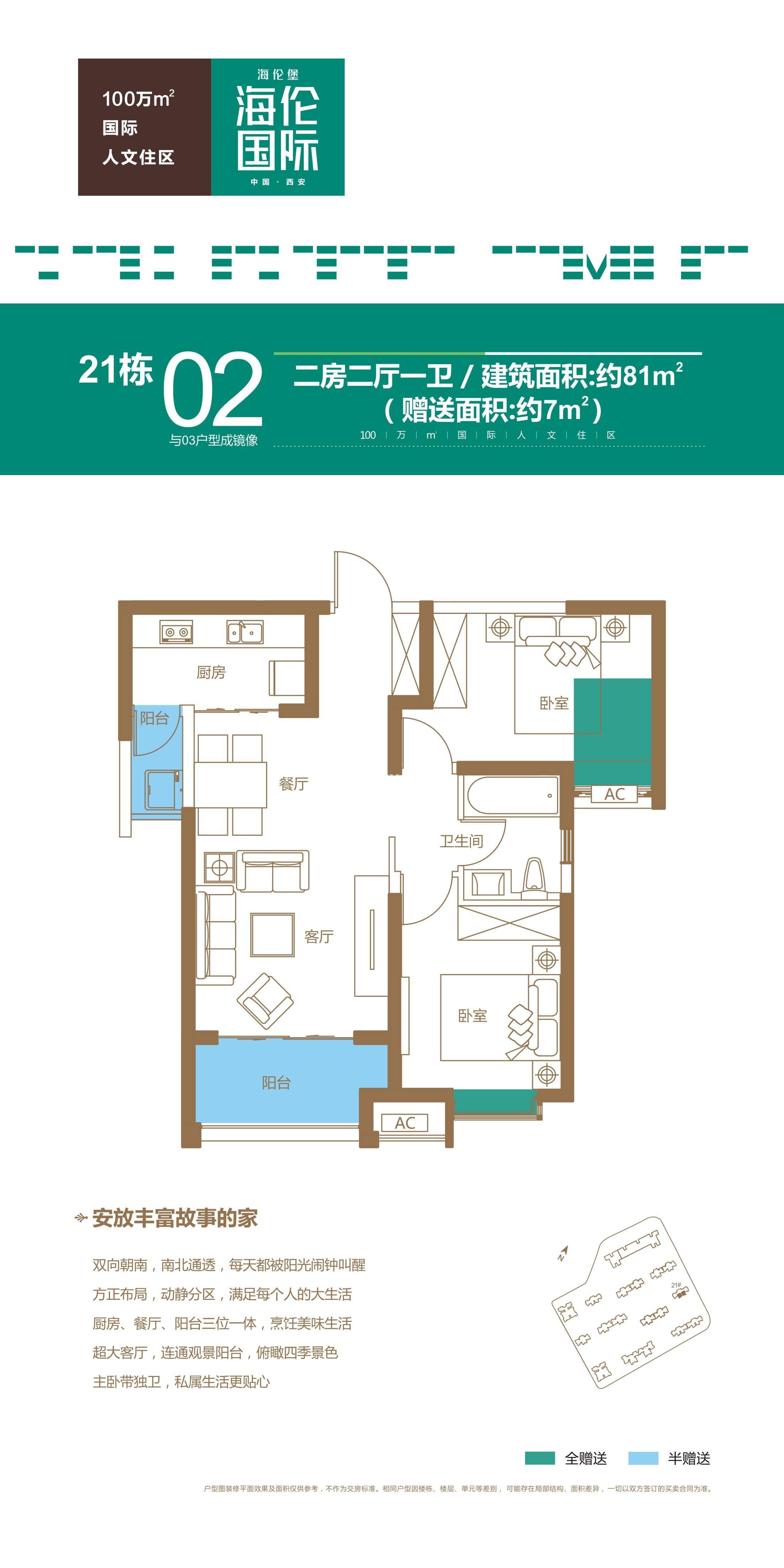 海伦国际21栋02两室两厅两卫81平米户型图