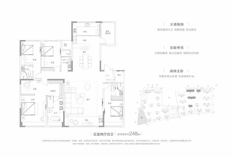 碧桂园云顶四室两厅三卫248㎡户型图