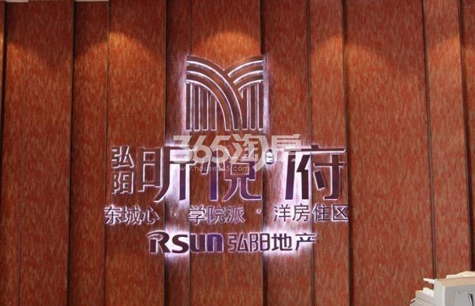 弘阳昕悦府售楼部标志实景图(2017.12.21)
