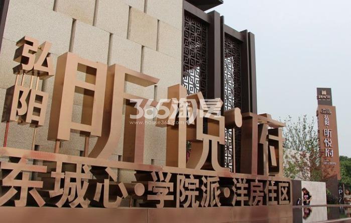 弘阳昕悦府售楼部外部标志实景图(2017.12.21)