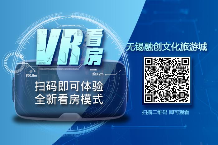 无锡融创文化旅游城VR看房