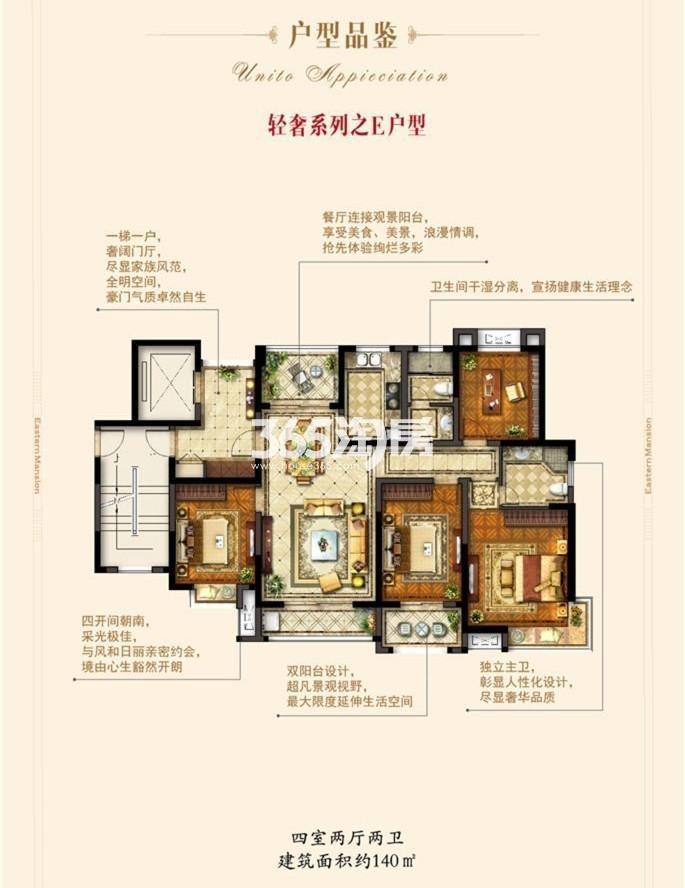E户型4室2厅2卫1厨 140.00㎡