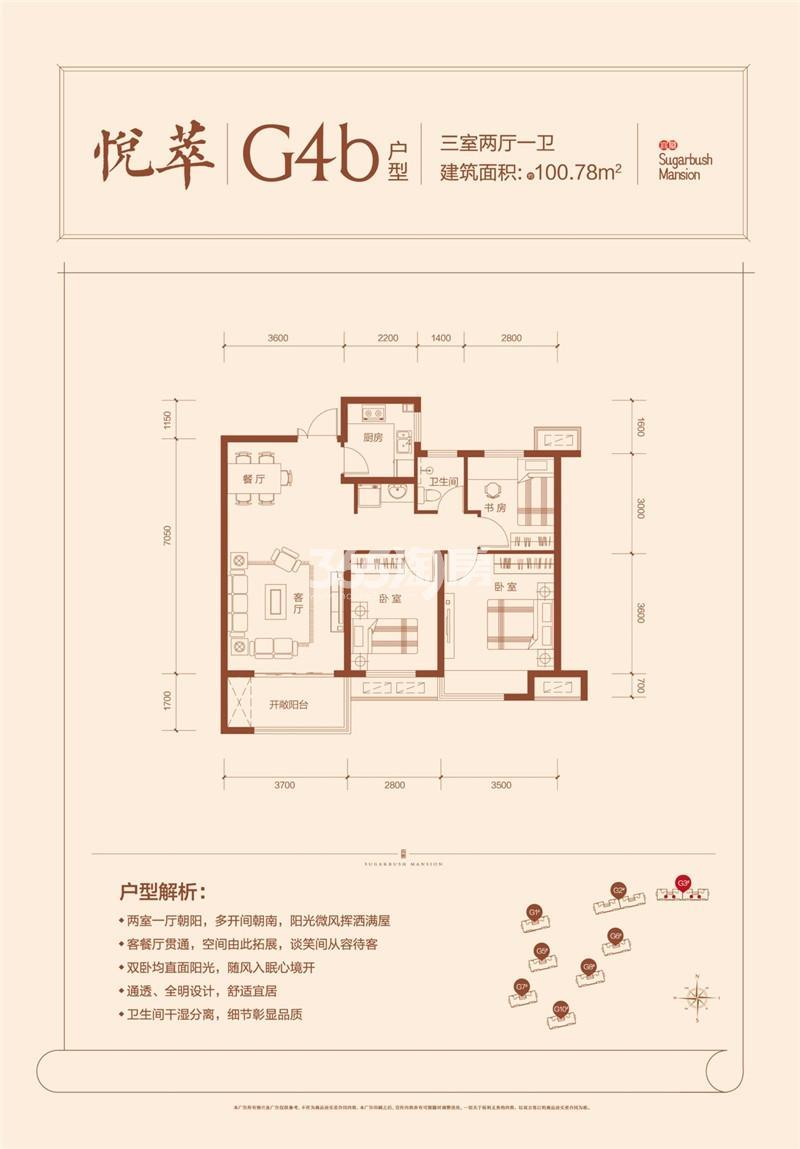 G4b户型三室两厅一卫100.78㎡