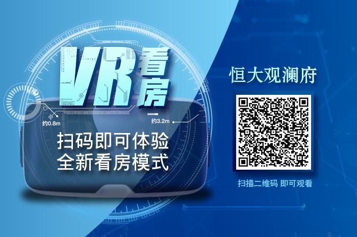恒大观澜府VR看房