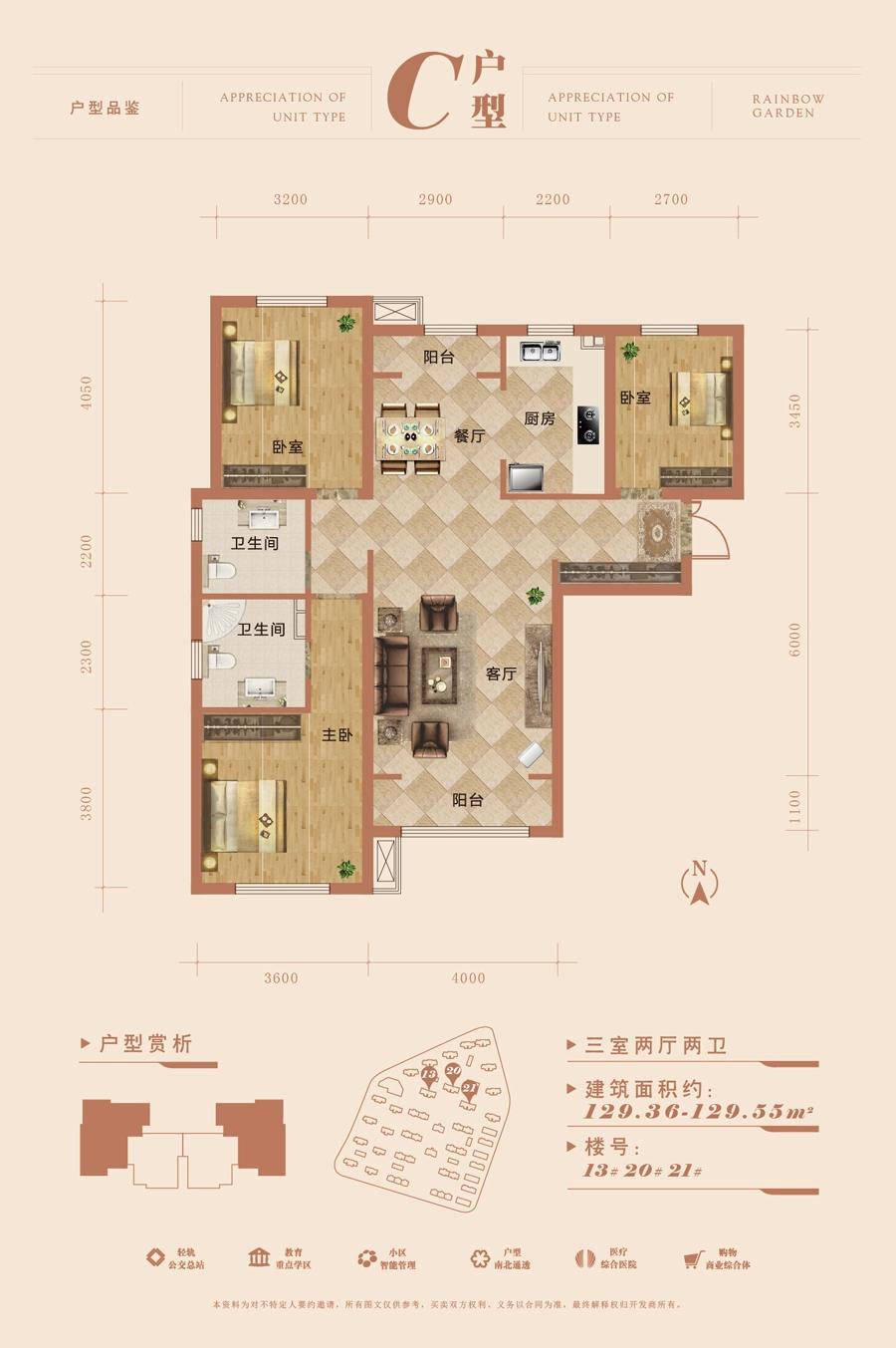 高层C户型 三室两厅两卫129平米