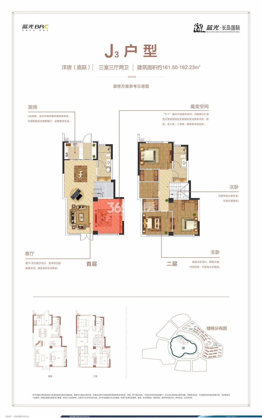 洋房J3户型图三室两厅两卫