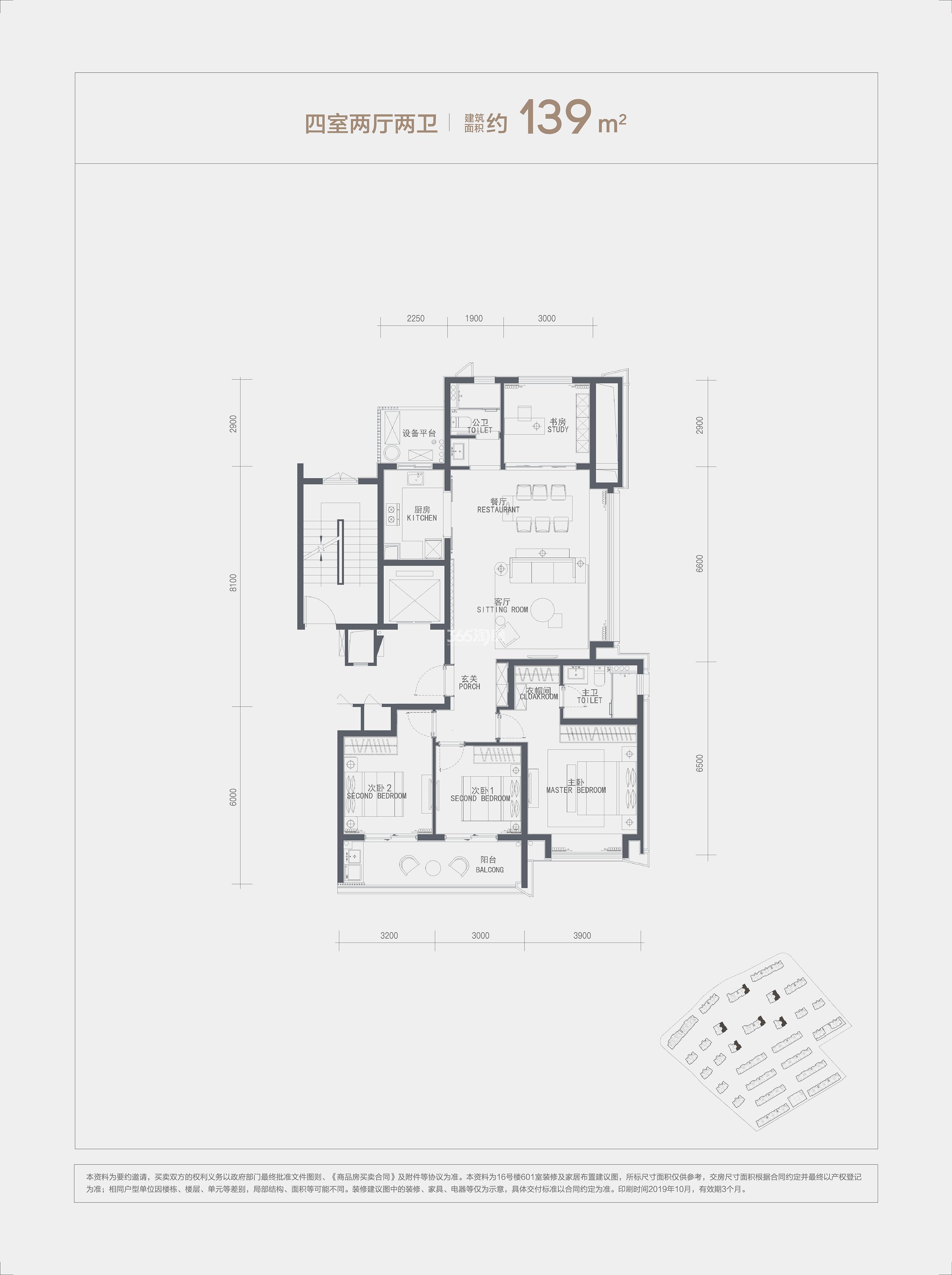 中南棠玥湾高层139方户型图14-16、23、24、27#边套
