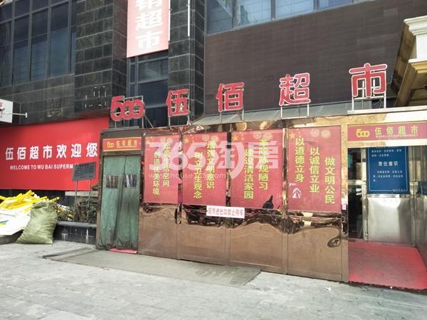 拓基・鼎元府邸 伍佰超市 201804