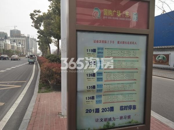 蚌埠国购广场 公交车站 201804