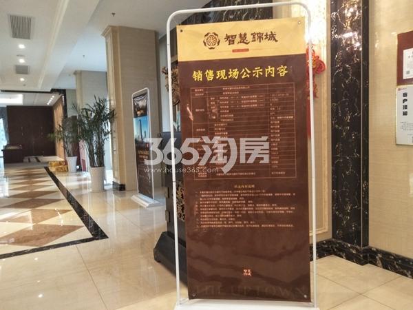 智慧锦城 公示牌 201804