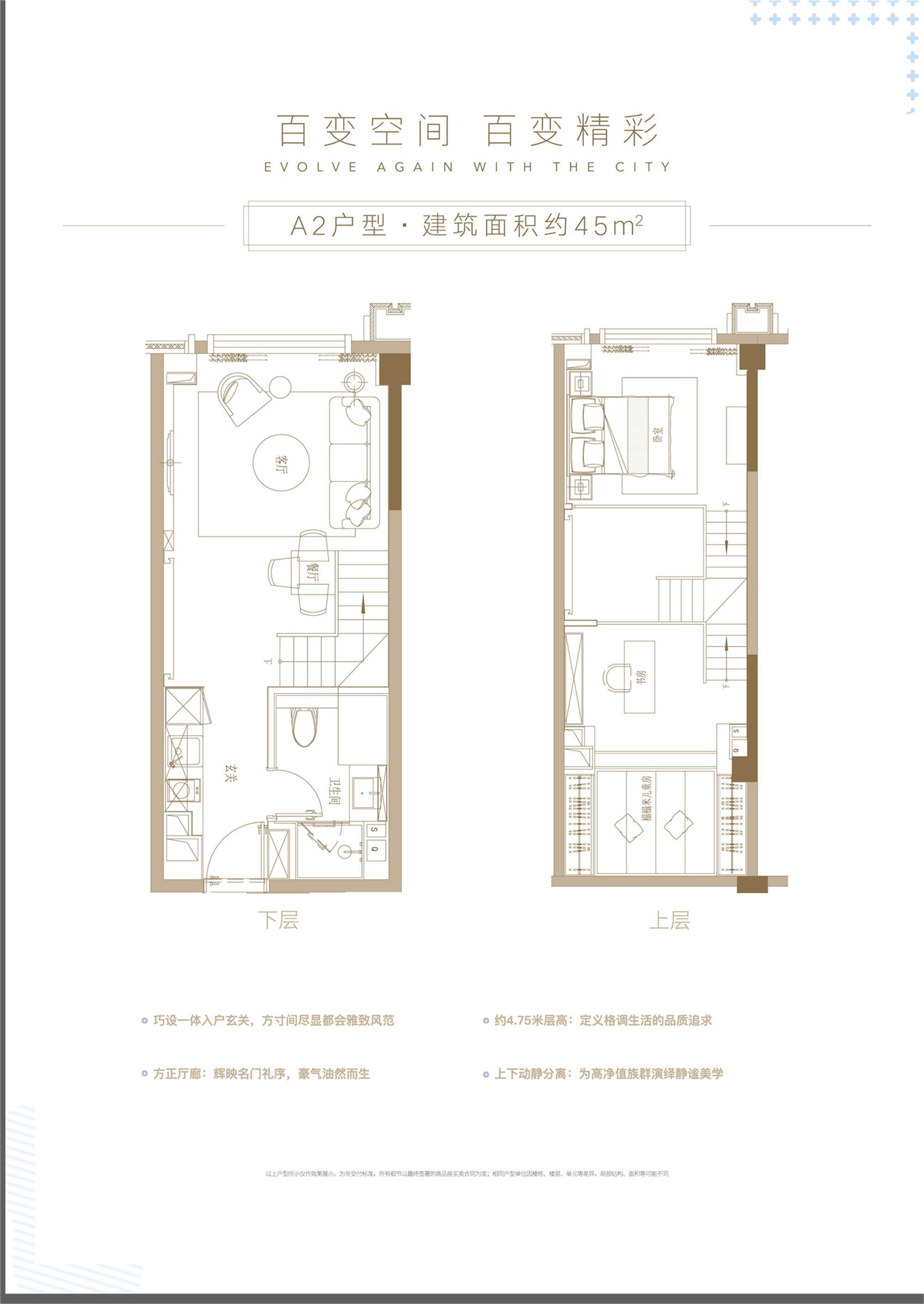 杭州世茂泰禾中央广场A2户型45方单钥匙设计
