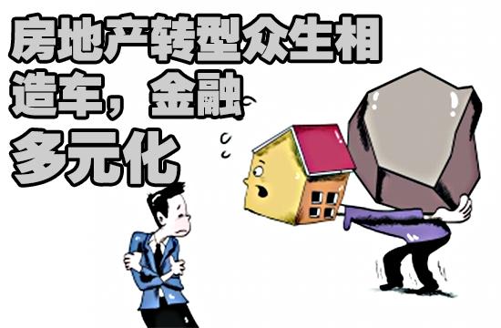房地产转型众生相:造车,金融,多元化