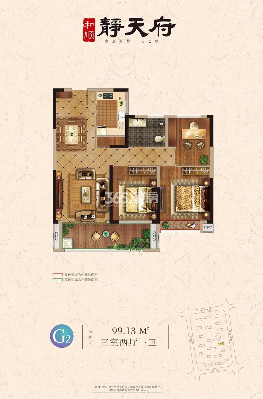 和顺静天府 G2户型 三室两厅一卫 99.12㎡