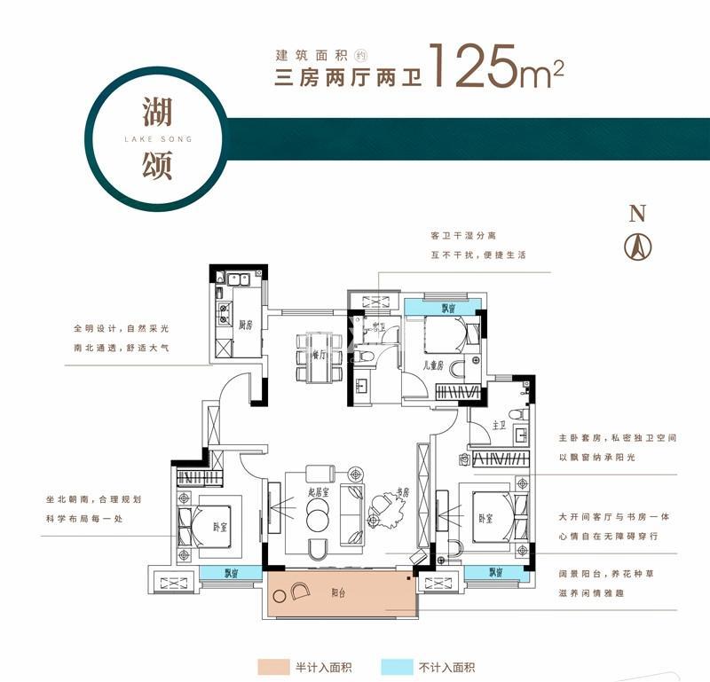 娇山府125㎡三房两厅两卫