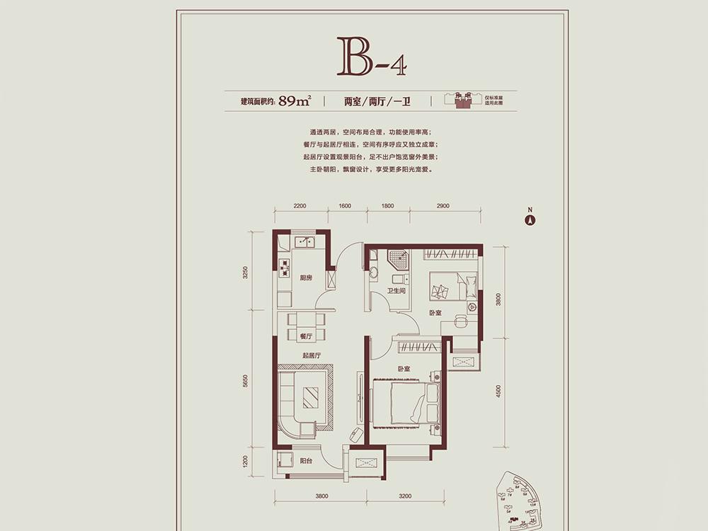 B-4户型,2室2厅1卫,89平米
