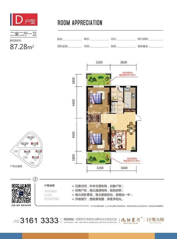 卓尔沈阳客厅项目户型图