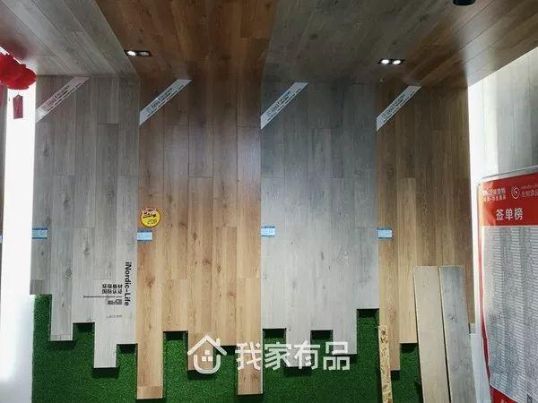芜湖装修|我家有品|北欧良品地板