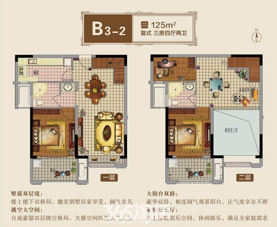 新华联铂悦府B3-2面积约125平户型图