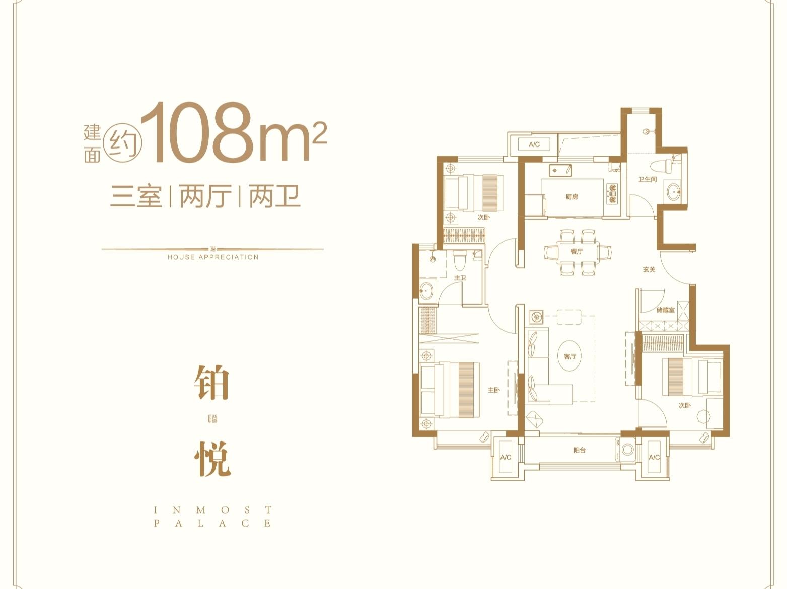 108平米三室两厅两卫