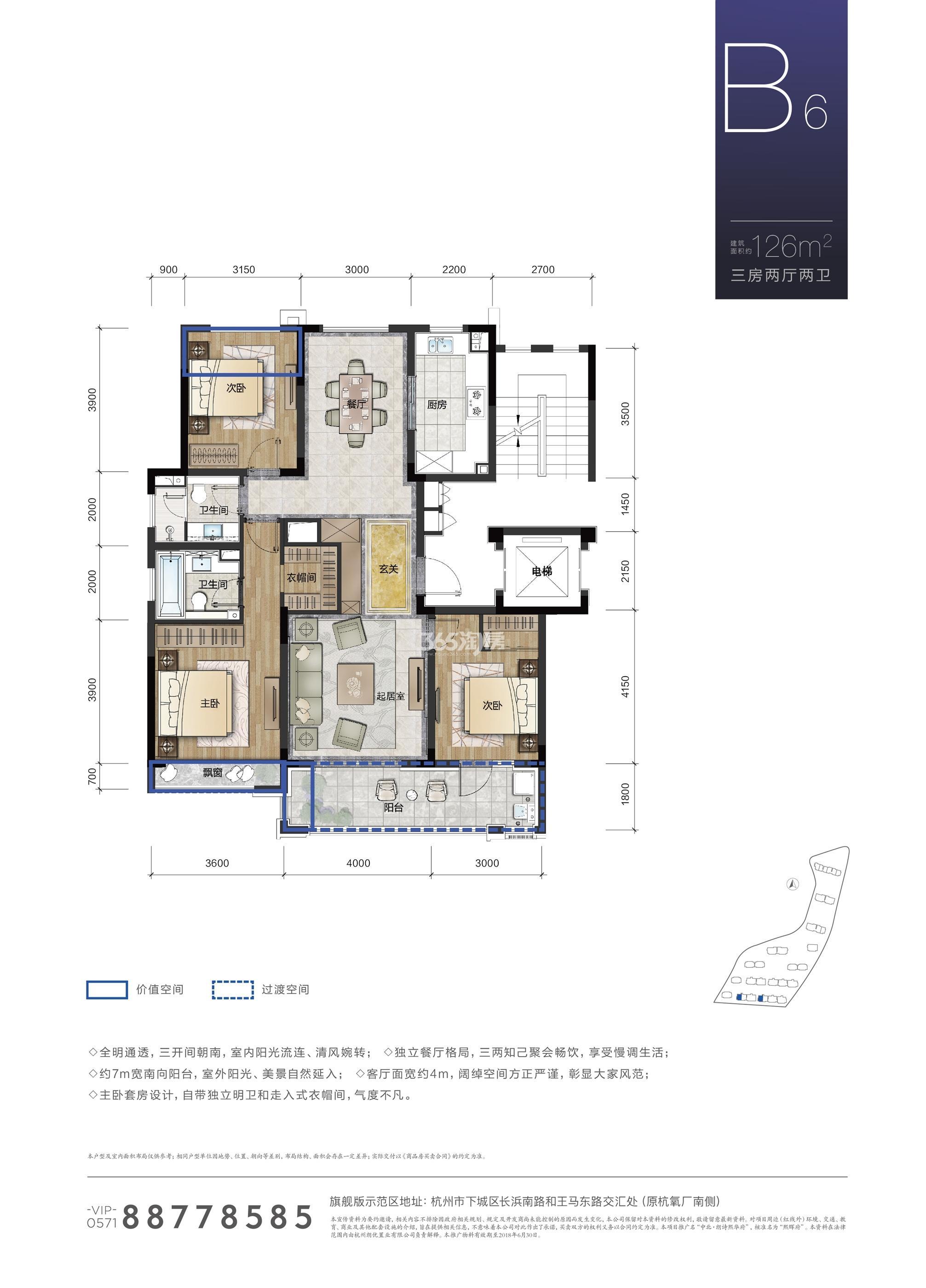 朗诗熙华府洋房6、7号楼西边套B6户型 约126㎡