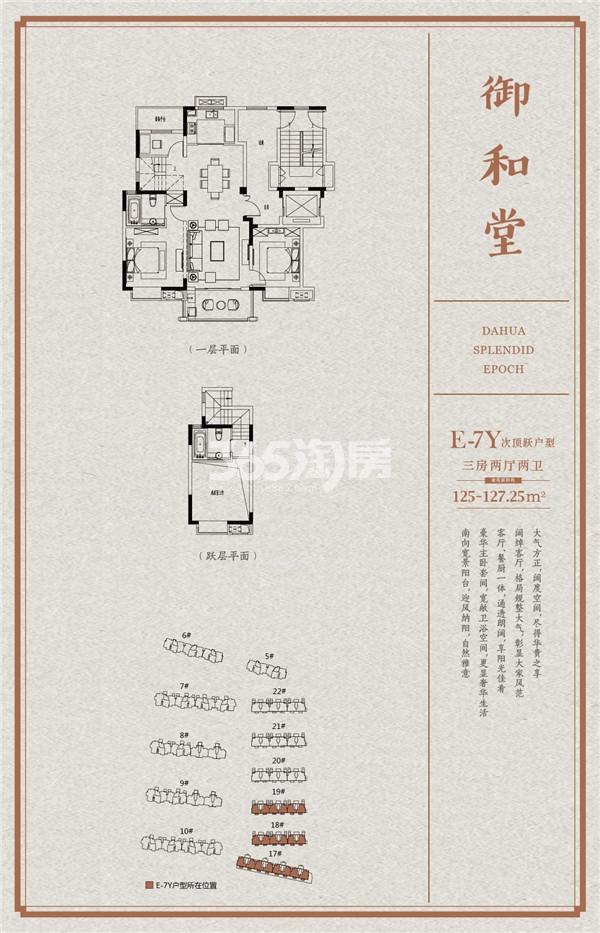 大华锦绣时代125-127.25㎡洋房E-7Y户型