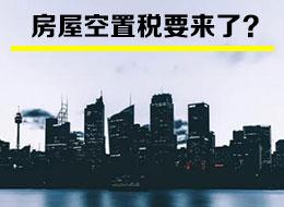 南京热门区域入住率揭秘