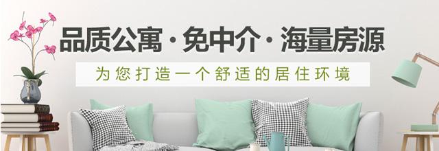 品质公寓·免中介·海量房源
